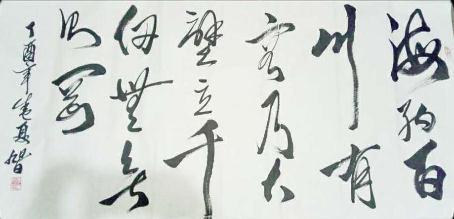 李东旭书画作品赏析