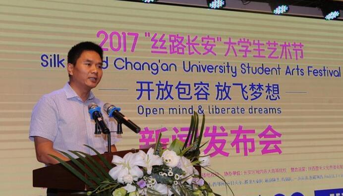 """2017""""丝路长安""""大学生艺术节将于9月11日开幕"""