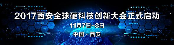 2017全球硬科技创新大会11月将在西安举行