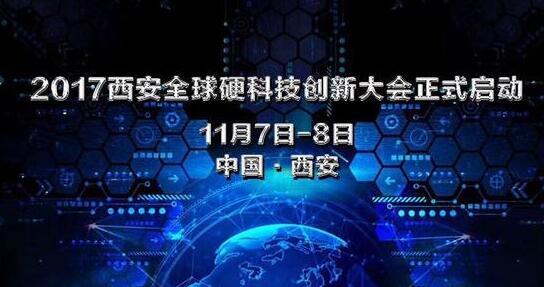 2017西安全球硬科技创新大会