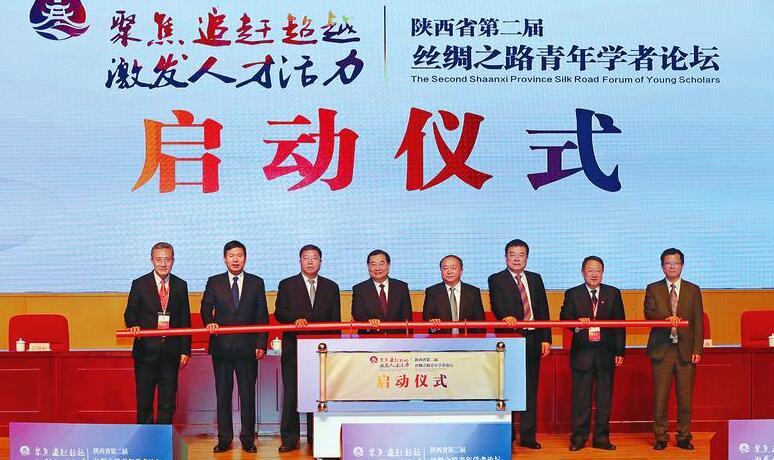 太阳城注册网址太阳城集团网址省第二届丝绸之路青年学者论坛开幕式在西安举行