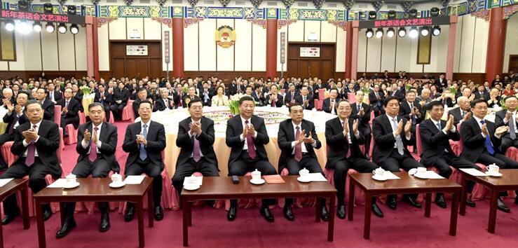 全国政协举行新年茶话会 习近平发表重要讲话