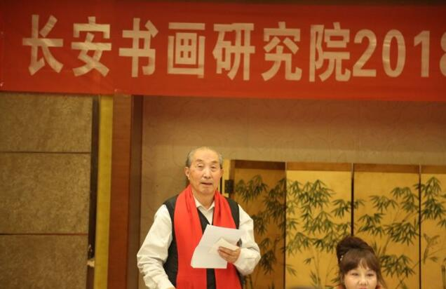 长安书画研究院召开2018新春年会