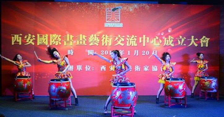 """西安市美术家协会""""国际文化艺术交流中心""""在西安成立"""
