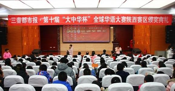 第十届全球华语大赛陕西赛区选拔赛暨颁奖典礼举行