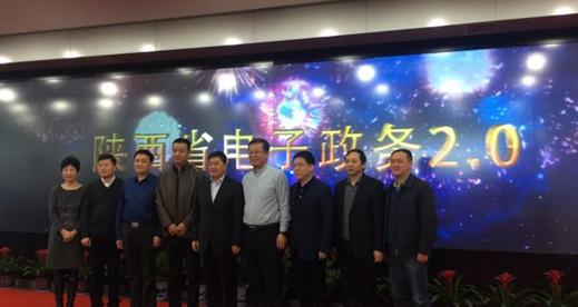 太阳城注册网址太阳城集团网址省电子政务2.0开通上线