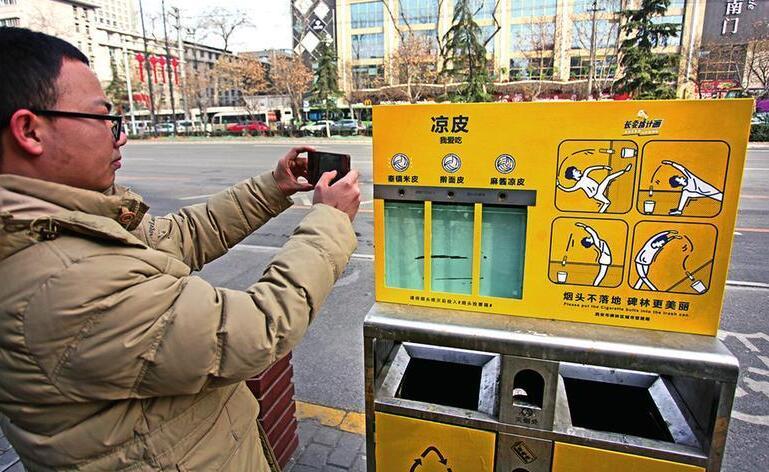 特色垃圾分类箱现西安街头 市民称赞设计新颖