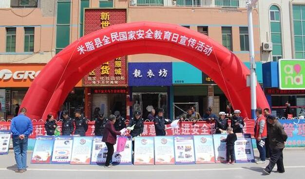 榆林市米脂县交警参加全民国家安全教育日宣传活动