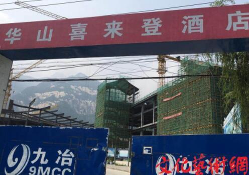 """华山喜来登酒店项目违规建设 华管委""""无能为力"""""""