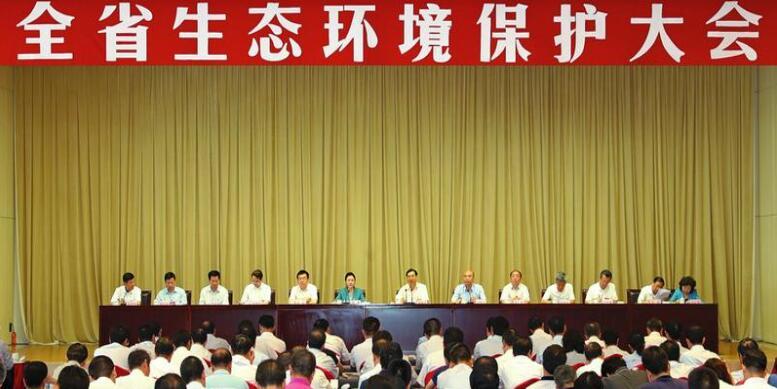 陕西省生态环境保护大会召开