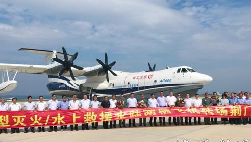 """""""西安智慧""""助力AG600水陆两栖飞机首飞成功"""