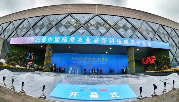 第25届中国杨凌农高会开幕