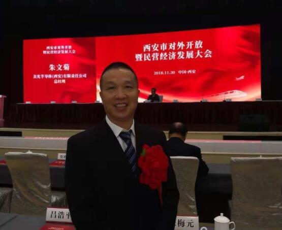 朱梅元:陕西省闽商商会执行会长荣获西安市优秀民营企业家称号