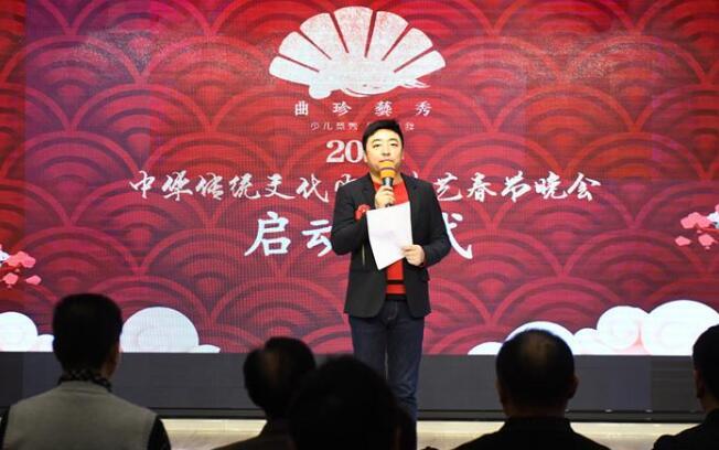 2019中华传统文化少儿曲艺春节晚会启动