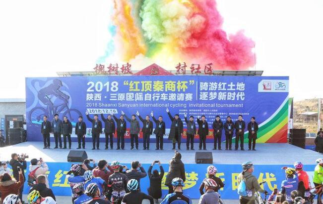 陕西省三原国际自行车邀请赛鸣枪开赛