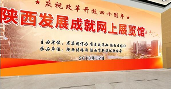 庆祝改革开放40周年,陕西发展成就网上展览馆上线