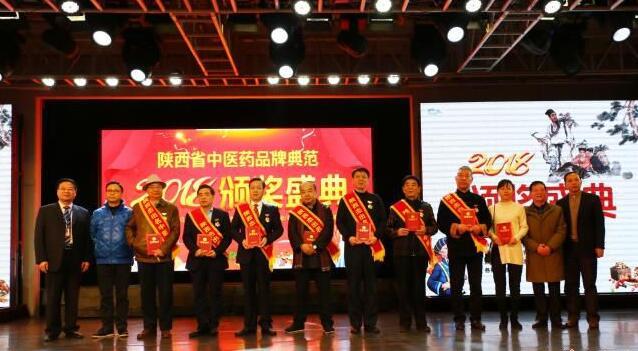 2018陕西省首届中医药品牌典范颁奖盛典成功举办