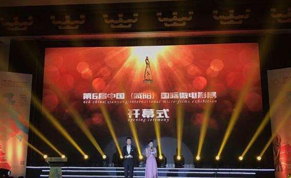第六届中国(咸阳)国际微电影展开幕