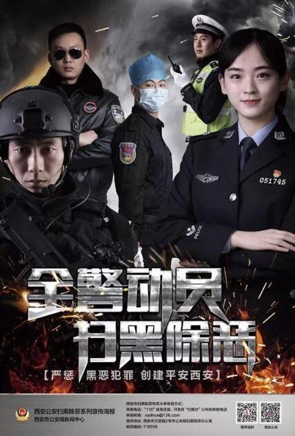 西安警方2019扫黑除恶系列宣传海报 首期震撼发布