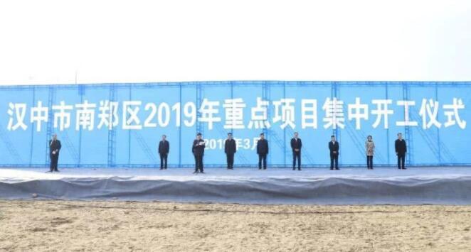 汉中市南郑22个重点项目集中开工.jpg