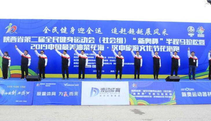 2019汉中花海半程马拉松于3月16日热力开跑.jpg