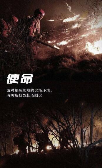 致敬!在水与火中淬炼钢铁意志的森林消防员!