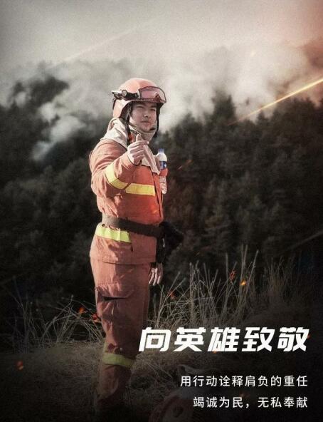 致敬!在水与火中淬炼钢铁意志的森林消防员!.jpg