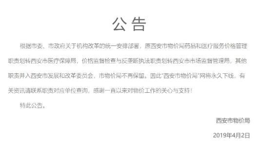 西安市物价局官网永久下线 市民查询房价可通过市发改委.jpg