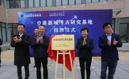 西咸新区空港新城考古研究基地揭牌.jpg