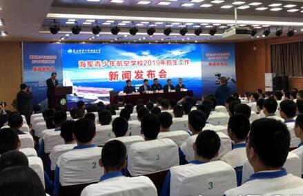 海军青少年航空学校2019年在陕招收50名初中应届毕业生.jpg