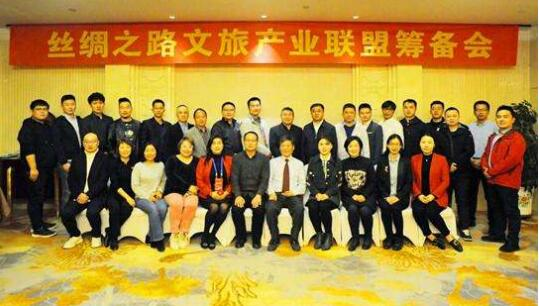 丝绸之路文旅产业联盟成立.jpg