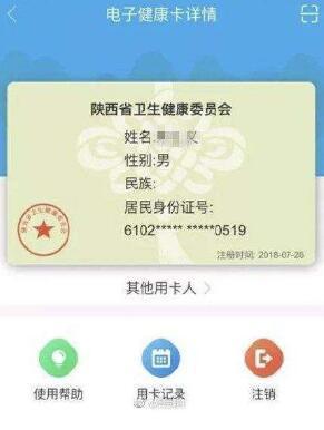 """雷竞技raybet app将全面普及电子健康卡 三级医院今年实现""""一码通"""".jpg"""