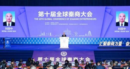 第十届全球秦商大会在西安开幕