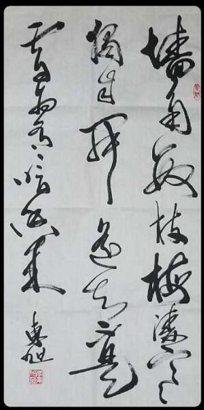 李东旭书画精品赏析