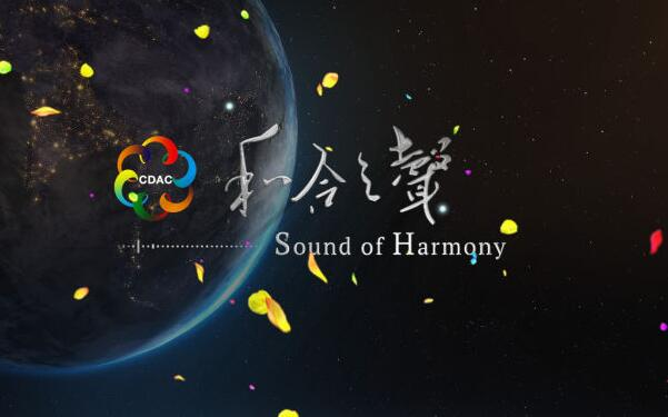 带你聆听亚洲文明之声《和合之声》