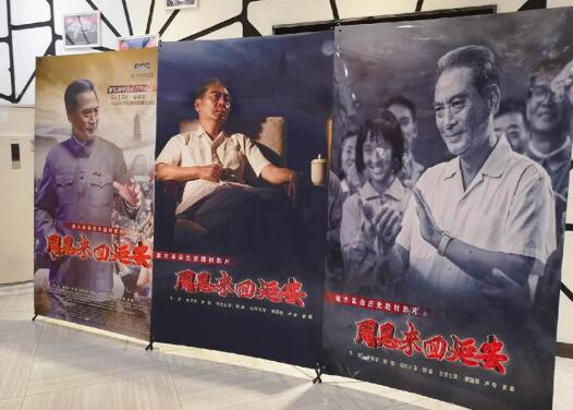 电影《周恩来回延安》5月15日全国上映