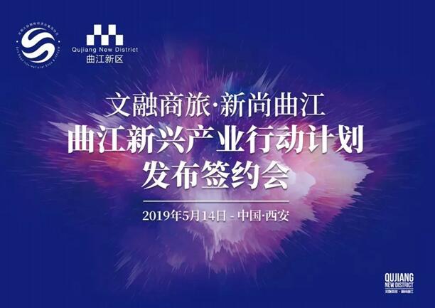 文融商旅·新尚曲江 曲江新区发布新兴产业行动计划