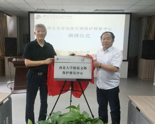 raybet官方网站首家纸质文物保护修复专业机构成立.jpg