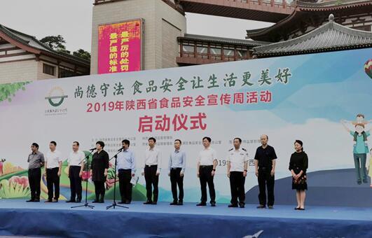 2019年陕西省食品安全宣传周活动启动