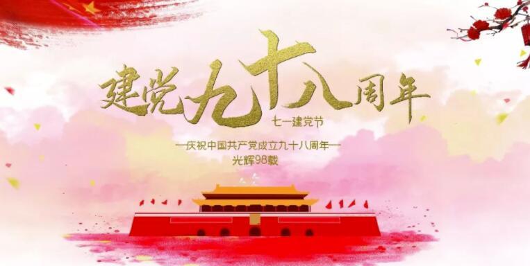 """太阳城注册网址太阳城集团网址省各级老干部门多种形式庆""""七一"""""""