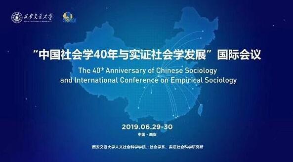 """""""中国社会学40年与实证社会学发展""""国际会议圆满召开"""