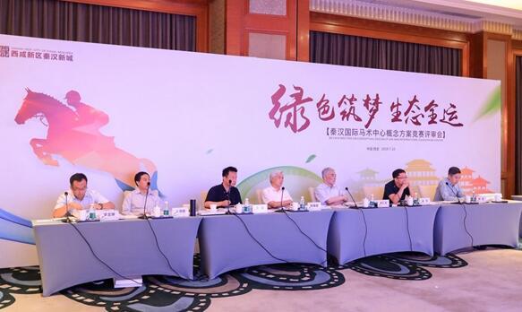 秦汉国际马术中心概念方案竞赛评审会召开
