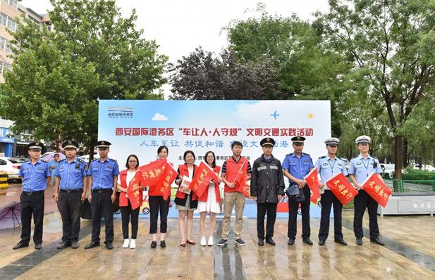 """西安国际港务区举办""""车让人·人守规""""文明交通实践活动"""