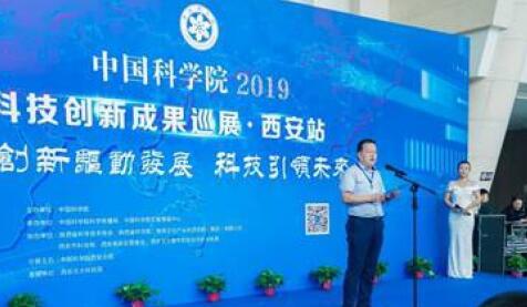 中科院2019科技创新成果巡展走进西安