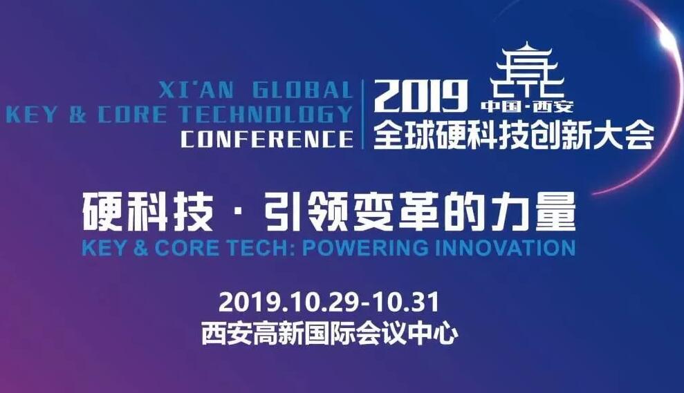 2019全球硬科技大会即将在西安拉开帷幕.jpg