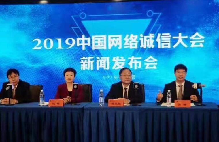 2019中国网络诚信大会将于12月2日在西安举行.jpg