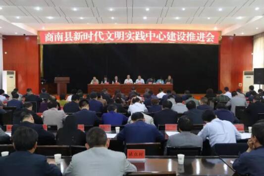 商南县新时代文明实践中心建设纪实