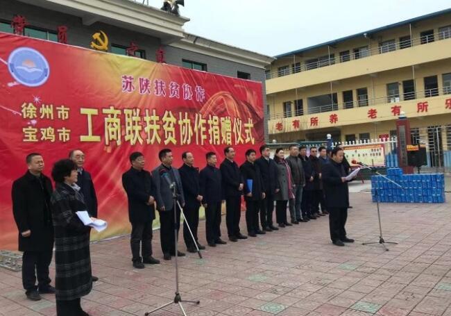 徐州工商联向宝鸡市捐赠118.5万元款物