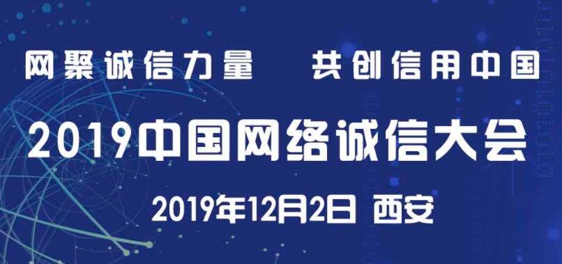 2019中国网络诚信大会今日在西安开幕