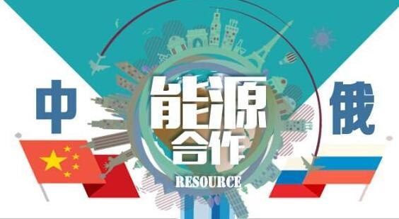 中俄能源合作新起点